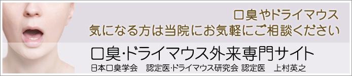 口臭・ドライマウス外来専門サイト(かみむら)