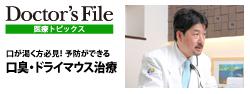 ドクターズ・ファイル口臭・ドライマウス治療