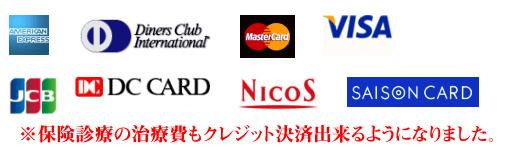 お取扱いカード