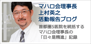 マハロ会理事長 上村英之 活動報告ブログ 首都圏5医院を統括するマハロ会理事長の「日々是精進」記録