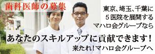 マハロ会グループの求人情報(歯科医師)