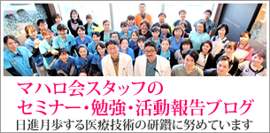 マハロ会スタッフのセミナー・勉強・活動報告ブログ マハロ会スタッフは日々日進月歩する医療技術の研磨に日々努力しています。