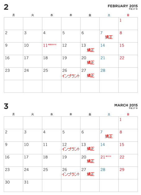 kamimura_imp-kyosei_cal201502-03