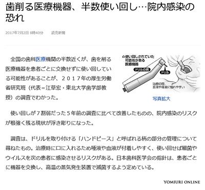 yomiuri20170701