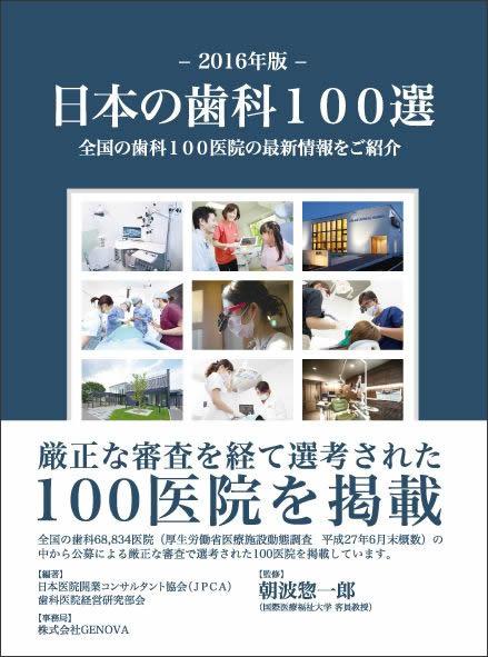 100sen_top