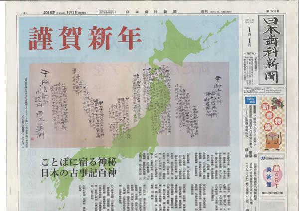 shika-newspaper2016-1