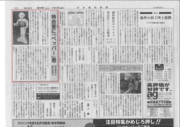 shika-newspaper2016-2