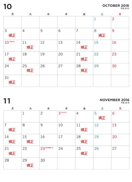 kamimura_kyosei_cal201610-11