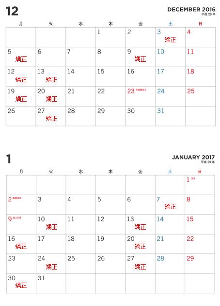 kamimura_kyosei_cal201612-201701
